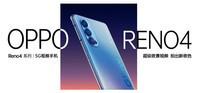 OPPO Reno4(8GB/128GB/全網通/5G版)官方圖1