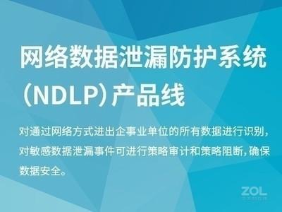 亿赛通 邮件数据泄漏防护系统(邮件DLP)