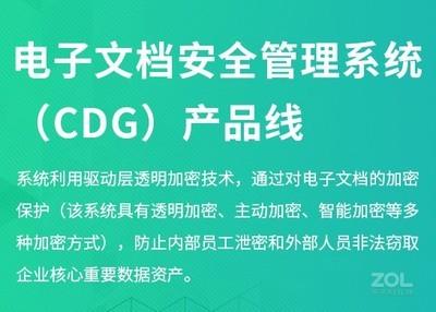 亿赛通 MacOS平台数据泄露防护系统(MacSec)