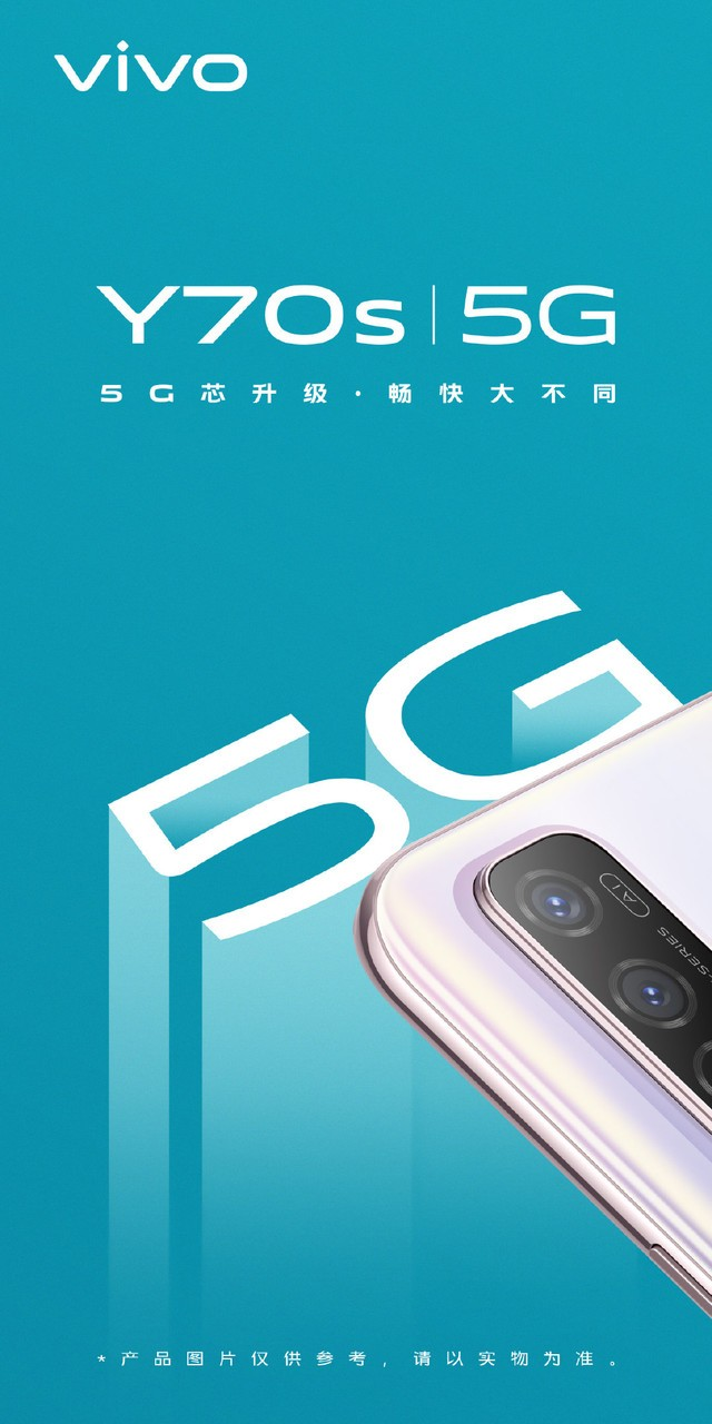 vivo Y系列新成员Y70s即将上线 首发搭载Exynos 880 5G