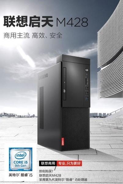 联想启天M428(i5-9400/4GB/1TB/集显)