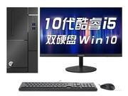 清华同方 超越 E500 2020(i5 10400/8GB/256GB+1TB/集显/21.5LCD)