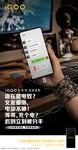 iQOO 5(12GB/128GB/全网通/5G版)官方图4