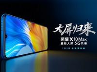 荣耀X10 Max(8GB/128GB/全网通/5G版)官方图0