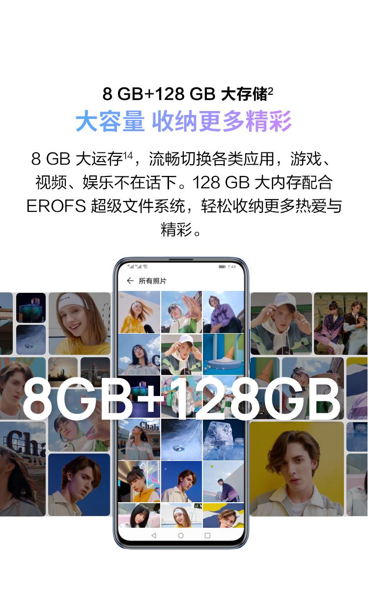 华为畅享20 Plus(6GB/128GB/全网通/5G版)评测图解图片11