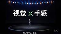 realme X7 Pro(8GB/128GB/全网通/5G版)发布会回顾2