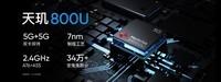 realme Q2 Pro(8GB/128GB/全网通/5G版)发布会回顾5