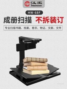 汉王HW-68F
