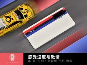 感受速度与激情 iQOO 5 Pro传奇版手机图赏