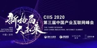 新格局·大未来 第三届中国产业互联网峰会(CIIS 2020)