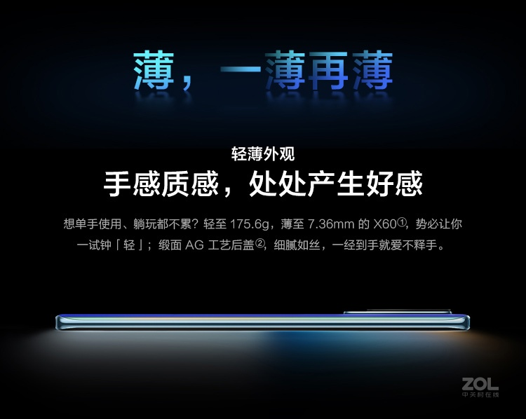 vivo X60(8GB/128GB/全网通/5G版)评测图解产品亮点图片5
