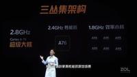 iQOO Z3(6GB/128GB/全网通/5G版)发布会回顾7
