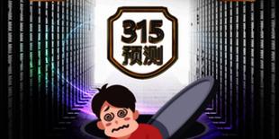 315预测,科技数码圈的消费陷阱