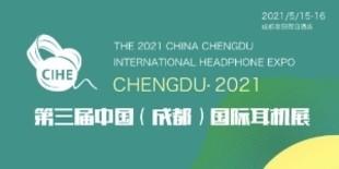 2021成都国际耳机展