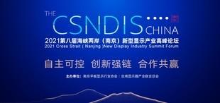 2021第八届海峡两岸(南京)新型显示产业高峰论坛