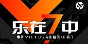惠普VICTUS光影精灵7,无界游戏新体验