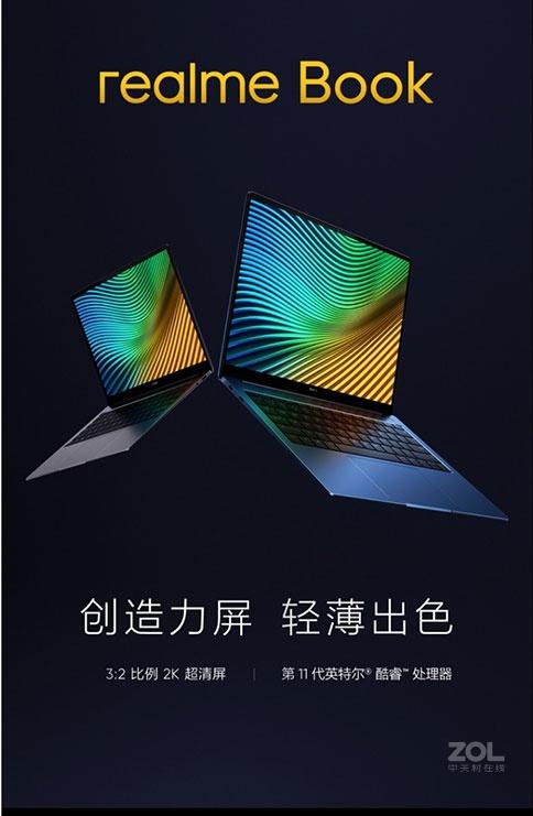 realme Book 14英寸(i5 1135G7/8GB/512GB/集显)评测图解图片1