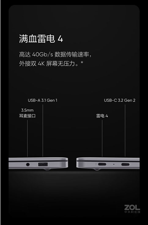 realme Book 14英寸(i5 1135G7/8GB/512GB/集显)评测图解图片25