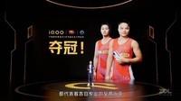 iQOO 8 Pro(12GB/256GB/全网通/5G版)发布会回顾3
