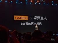 realme GT 大师探索版(12GB/256GB/全网通/5G版)发布会回顾5