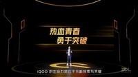 iQOO 8(8GB/128GB/全网通/5G版)发布会回顾5