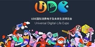 UDE国际消费电子及未来生活博览会
