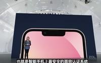 苹果iPhone 13(256GB/全网通/5G版)发布会回顾7