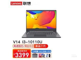 联想扬天V14 2021(i3 10110U/12GB/512GB/集显)