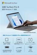 微软 Surface Pro 8