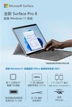 微软Surface Pro 8(i5 1135G7/8GB/128GB/集显)