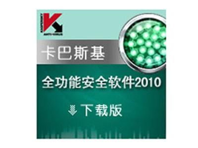卡巴斯基 全功能安全软件2010(每月)