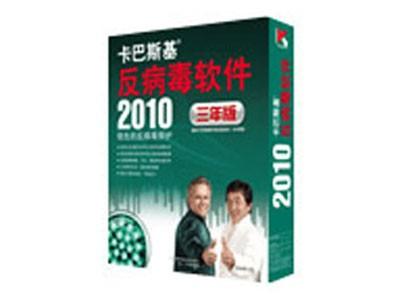 卡巴斯基 反病毒软件2010(三年版)