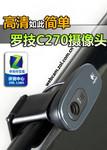 高清竟如此简单 罗技C270摄像头评测