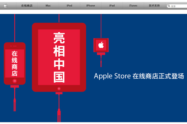 27日, 苹果Apple Store在线商店正式亮相中国.