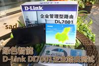 绿色智能 D-Link DI7001企业路由测试