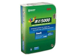 速达SaaS 5000(商业版)