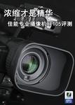 浓缩才是精华 佳能专业摄像机XF105评测