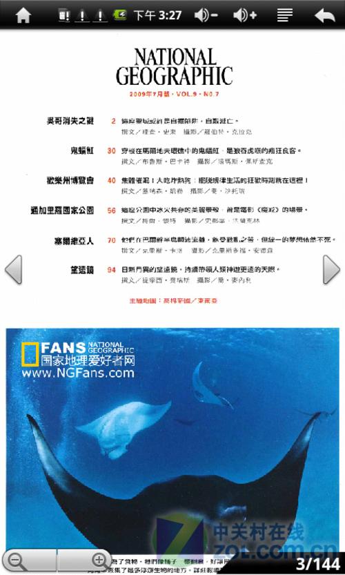 智能阅读内附千元包年杂志  优派P703 电子书评测