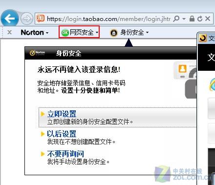 诺顿360全能特警 为在线购物交易护航
