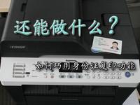 多面复印不在愁 巧用身份证复印功能