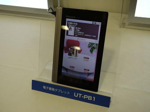 松下UT-PB1平板电子书真机实拍图曝光