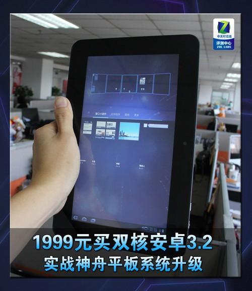 1999元买双核安卓3.2 实战平板系统升级