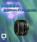 大光圈标头 尼康50mm f/1.8D镜头评测