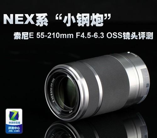 "NEX系""小钢炮"" 索尼55-210mm镜头评测"
