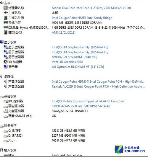 配GT610M独显 华硕A43S娱乐笔记本评测