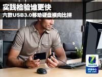 顶级速度PK 6款USB3.0移动硬盘横评