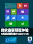 微软夜宴颠覆体验 6核旗舰能否玩转Win8