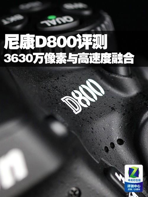 3630万像素与高速度融合 尼康D800评测