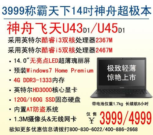 飞天惊四座 14吋寸神舟超极本惊艳3999元