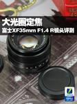 大光圈定焦 富士XF35mm F1.4 R镜头评测